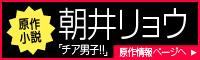 朝井リョウ 原作小説 「チア男子!!」原作情報ページへ