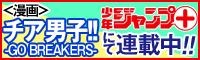 漫画「チア男子!! -GO BREAKERS-」少年ジャンプ+にて連載中!!