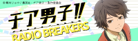 「チア男子!! -RADIO BREAKERS-」
