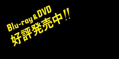 2016年7月 TVアニメ化決定